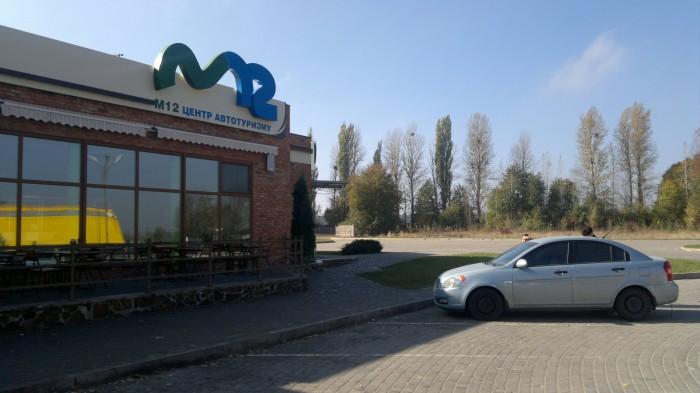 Центр автотуризма М12