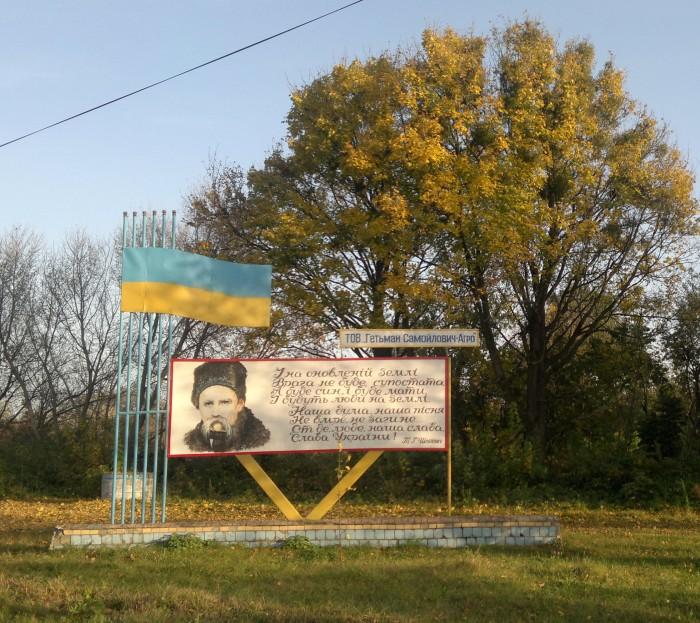 Как один из создателей Интерактивной биографии Тараса Шевченко, я просто не мог проехать мимо этого милого сельского баннера