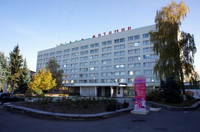 """В гостинице """"Житомир"""" на выходных тоже были свободные места. Но, когда я её увидел, я очень обрадовался тому, что мы ночевали в другой гостинице.  Без комментариев"""