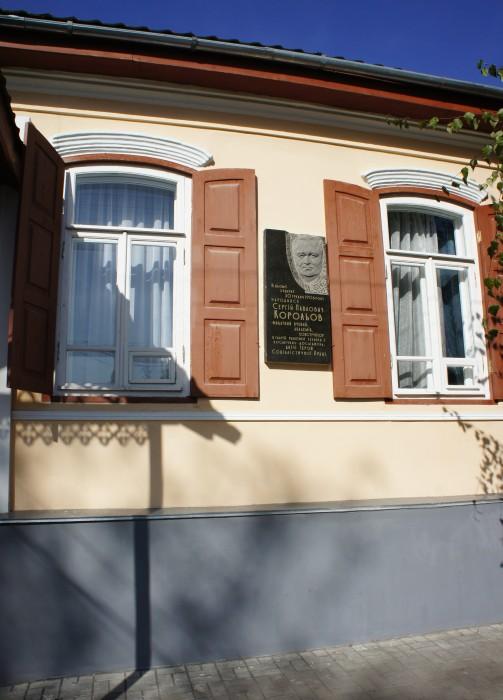Прямо напротив музея — скромный дом, в котором родился и прожил большую часть жизни академик Сергей Павлович Королёв
