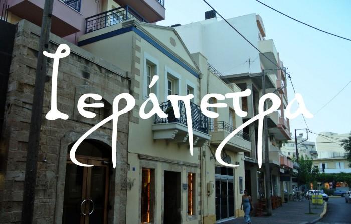 Ierapetra0